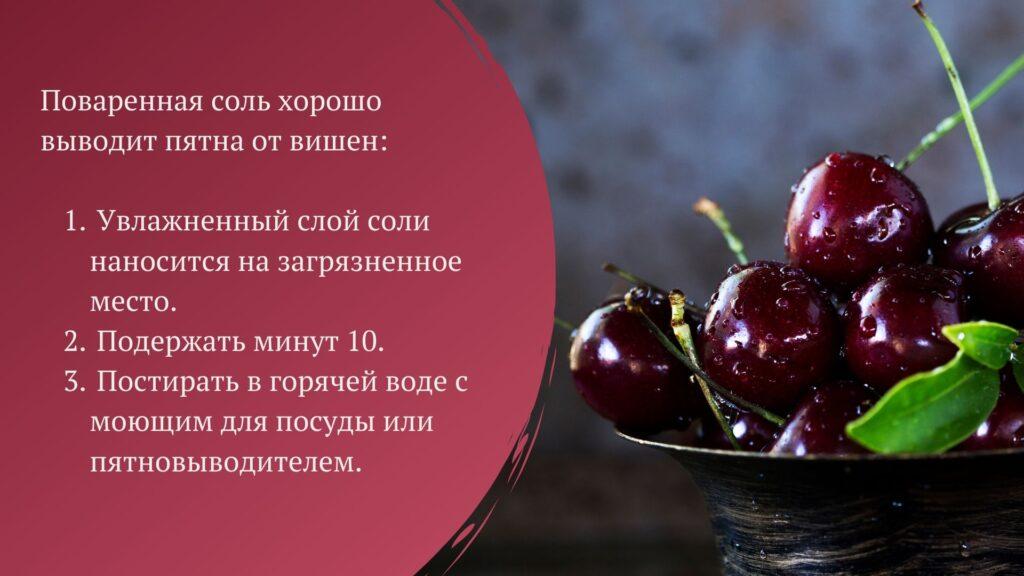 как вывести пятно от вишни