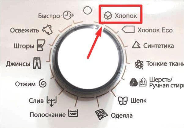 какой установить режим у стиральной машины