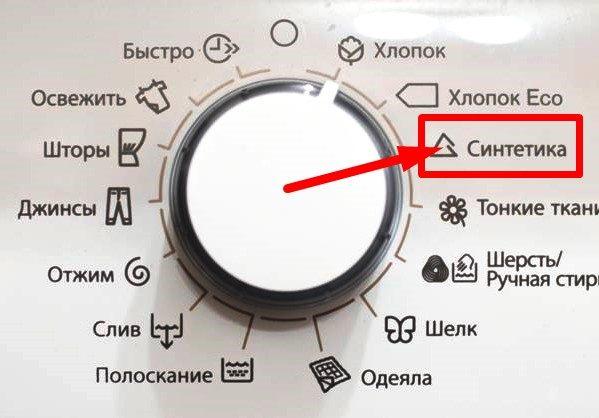 как настроить стиральную машину