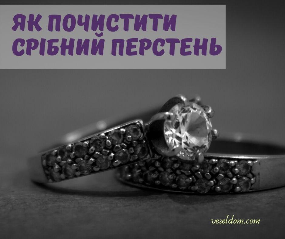 Як почистити срібний перстень з каменем