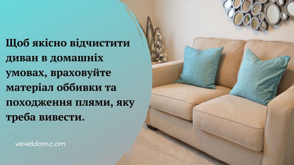 Як почистити диван з тканини