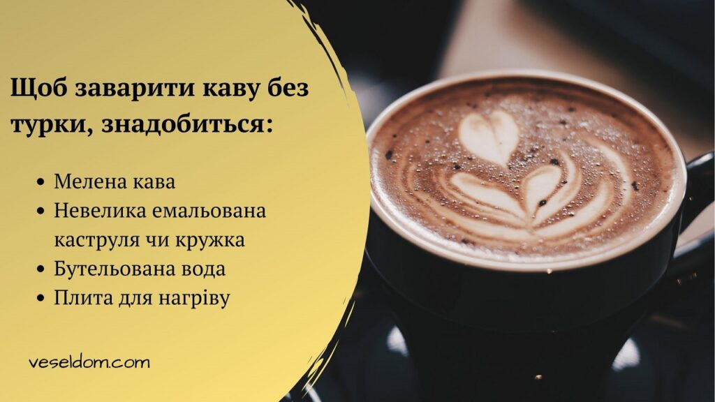 Як зварити каву без турки